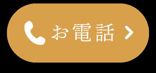 03-3774-0071